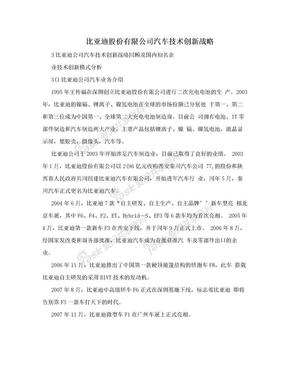 比亚迪股份有限公司汽车技术创新战略.doc