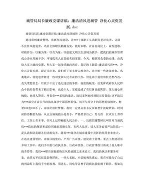 城管局局长廉政党课讲稿:廉洁清风进城管 净化心灵促发展.doc.doc