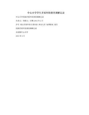 中心小学学生矛盾纠纷排查调解记录.doc