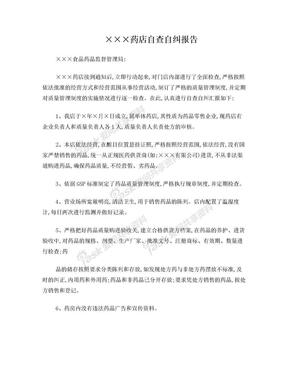 药店自查自纠报告.doc