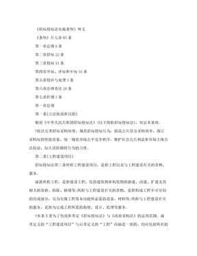 招投标法实施条例释义.doc