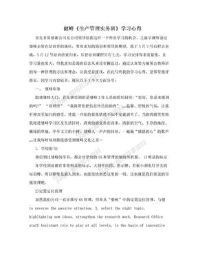 健峰《生产管理实务班》学习心得.doc