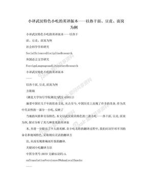 小译武汉特色小吃的英译版本——以热干面、豆皮、面窝为例.doc