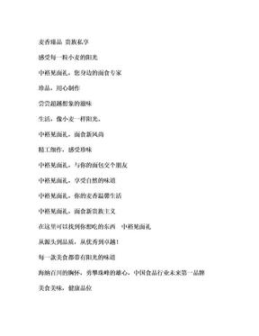 餐饮连锁店广告语.doc