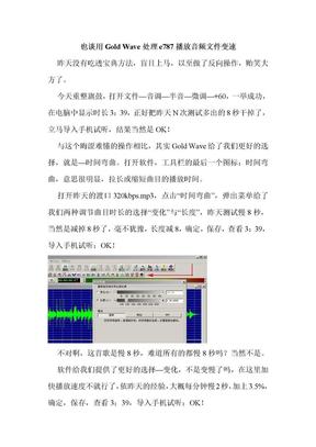 用Gold Wave处理播放音频文件变速.doc