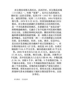 库尔勒历史资料.doc