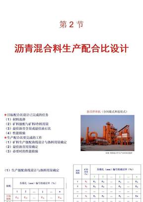 热拌沥青混合料配合比设计(二) PPT.ppt