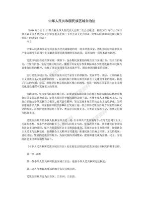 中华人民共和国民族区域自治法.doc
