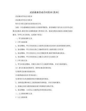 灵活就业劳动合同范本(范本).doc