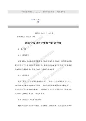国家应急预案 国家突发公共卫生事件应急预案2006.doc