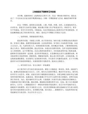 二年级语文下册教学工作总结.docx