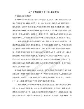 人力资源管理专业工作业绩报告.doc