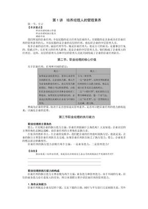职业经理人培训课程.doc
