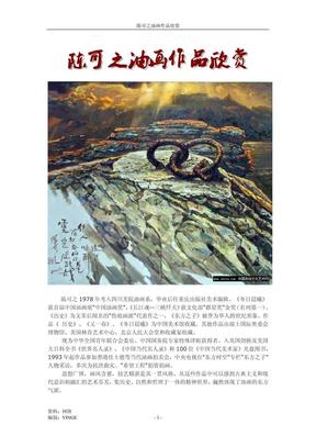 【美术欣赏】陈可之油画作品欣赏.pdf