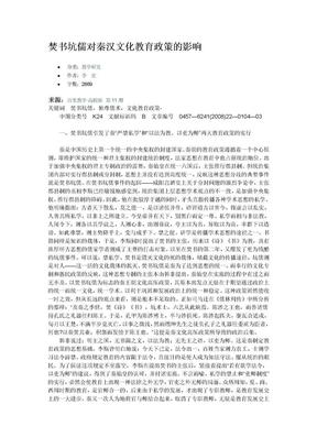 焚书坑儒对秦汉文化教育政策的影响.doc