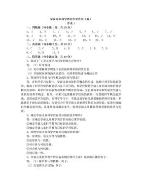 学前儿童科学教育作业答案.doc