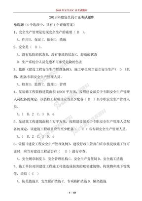 2019年度最新安全员培训C证考试题库.doc