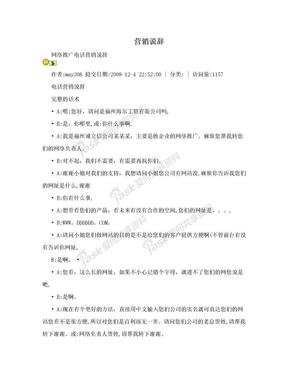 营销说辞.doc