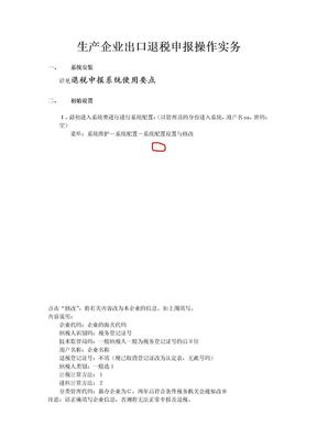 生产企业出口退税申报操作实务.doc