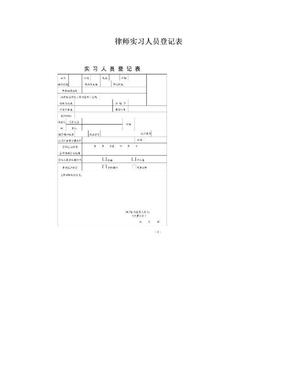 律师实习人员登记表.doc