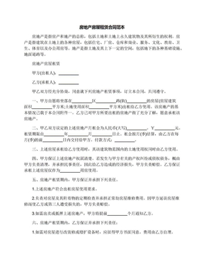 房地产房屋租赁合同范本.docx