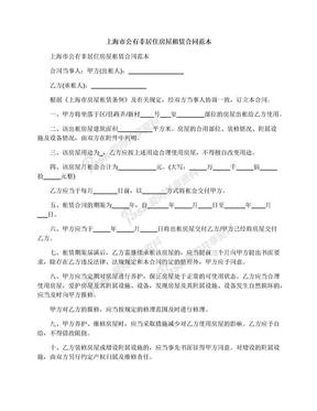 上海市公有非居住房屋租赁合同范本.docx