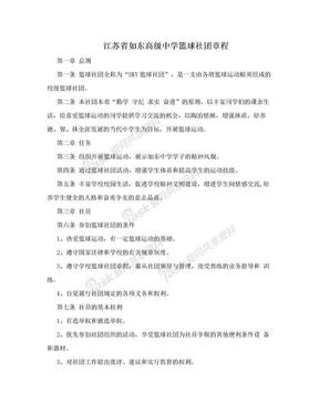 江苏省如东高级中学篮球社团章程.doc