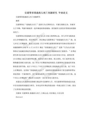 交通肇事逃逸致人死亡问题研究  毕业论文.doc