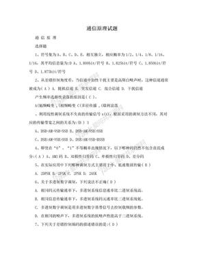 通信原理试题.doc