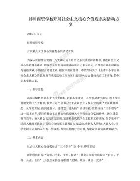 蚌埠商贸学校社会主义核心价值观主题教育活动实施方案.doc