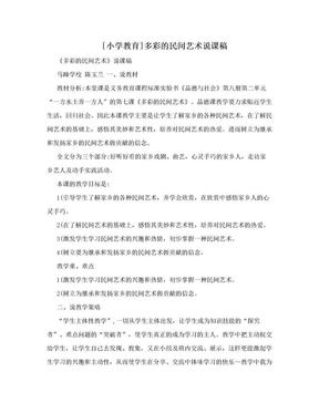 [小学教育]多彩的民间艺术说课稿.doc