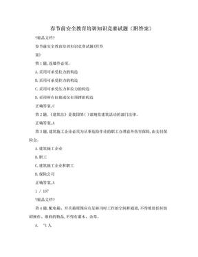 春节前安全教育培训知识竞赛试题(附答案).doc