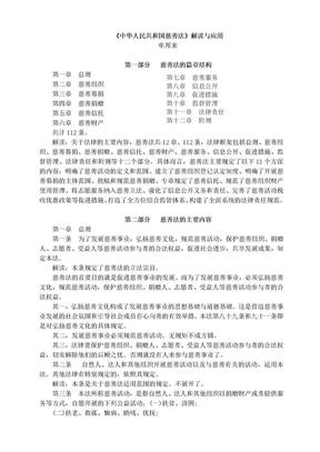 《中华人民共和国慈善法》解读与应用.doc