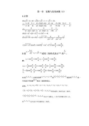 高等数学答案_第四册_四川大学编.doc