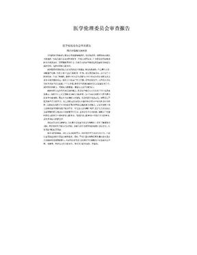 医学伦理委员会审查报告.doc
