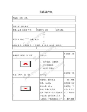 接控球-实践课教案6.doc