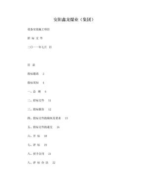 东风井机电设备安装招标文件.doc