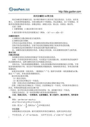 珍藏:因式分解的十四种方法.pdf