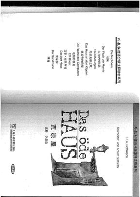德语初级读物-荒凉屋.pdf