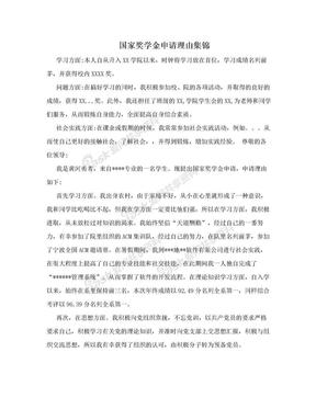 国家奖学金申请理由集锦.doc