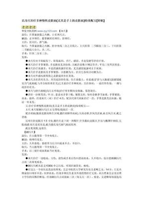 董氏奇穴治疗多种慢性皮肤病文档 (5).doc