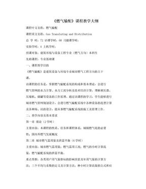 《燃气输配》课程教学大纲.doc