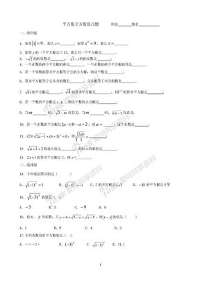 平方根与立方根练习题4.doc