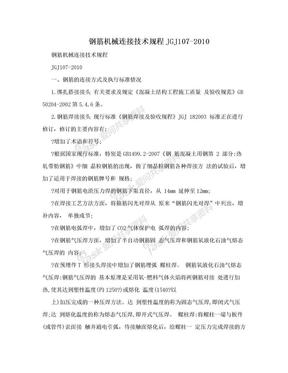 钢筋机械连接技术规程JGJ107-2010.doc