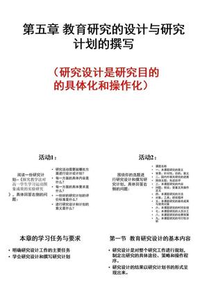 教育科学研究方法-05.ppt