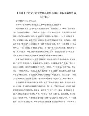 【转载】中医学子求访仲师之徒蔡长福记+蔡长福老师讲稿(井岗山).doc