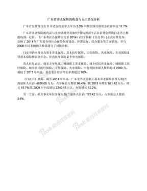 广东省养老保险的收益与支出情况分析.docx