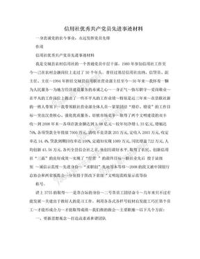 信用社优秀共产党员先进事迹材料.doc