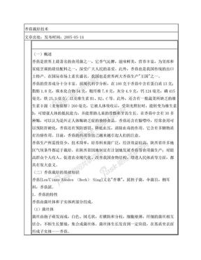 香菇栽培技术.doc