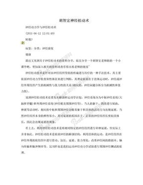 胡智宏神经松动术.doc